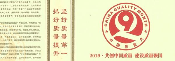 """优派荣获2019年""""全国质量诚信标杆企业""""称号"""