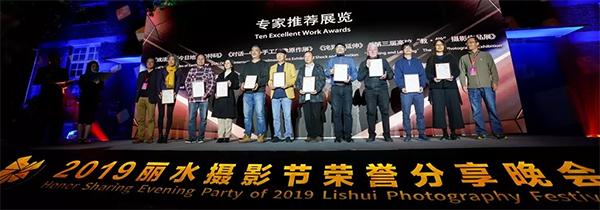 2019丽水摄影节评审结果公布