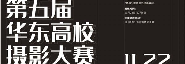 赛事规模升级 适马第五届华东高校摄影大赛细则公布