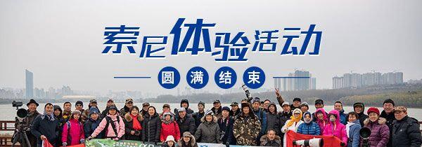 寻翼中国三门峡站成功举办 索尼微单获鸟友称赞