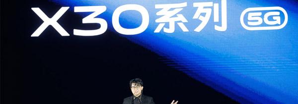 专业级在线银河旗舰 vivo X30系列双模5G手机正式发布