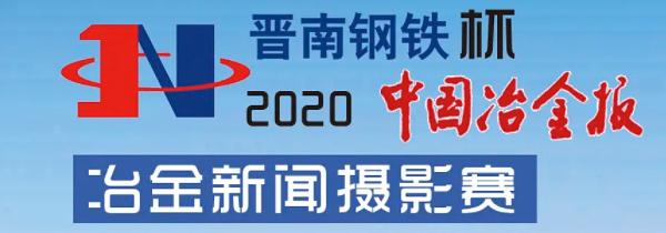 """""""晋南钢铁杯""""2020冶金新闻摄影赛开赛"""