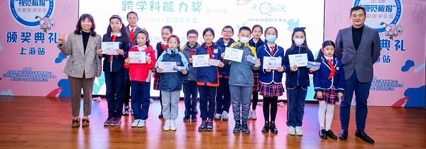 全国视觉板报创意展演征稿活动上海站颁奖典礼成功举办