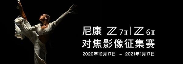#灵动聚焦# 尼康Z 7ll/Z 6ll对焦影像征集赛