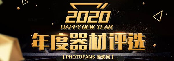 PhotoFans 2020年度影像器材奖项揭晓