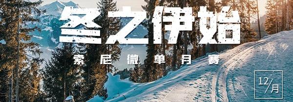 索尼十二月月赛主题《冬之伊始》优秀作品
