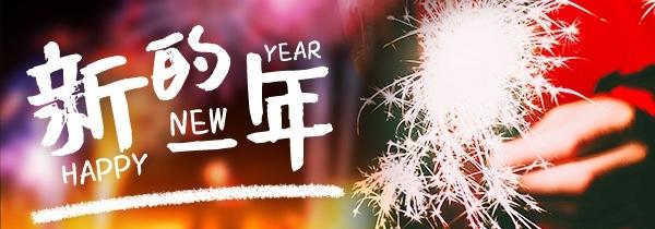 索尼一月月赛主题《新的一年》优秀作品