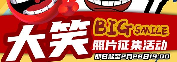 "Bigsmile ""佳能大笑照片征集活动""现已开启"
