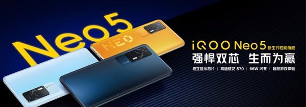 """搭载光学防抖影像系统  """"新生代性能旗舰""""iQOO Neo5正式发布"""
