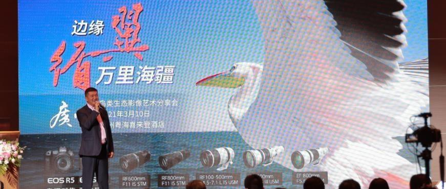 佳能《从生态美学思考鸟类生态摄影》讲座在广州成功举办