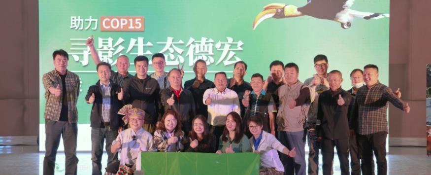 """走进美丽盈江·助力 COP15""""公益环保活动"""