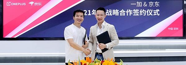 携手并肩抢滩高端手机市场 一加京东签署三年战略合作