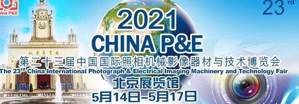 5月14至17日 CHINA P&E在北京展览馆与您不见不散