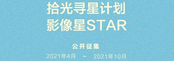拾光寻星计划——2021影像星STAR 暨2021拾光话题影像大奖征稿启事 ... ...