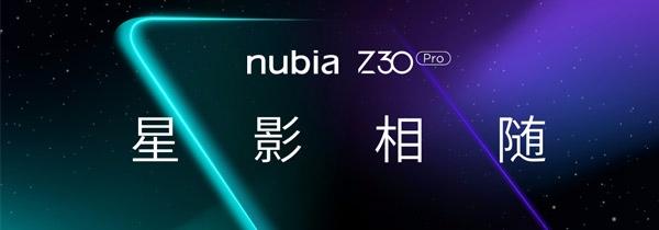 4999元起享摄影旗舰手机 努比亚Z30 Pro星空影像旗舰惊艳亮相