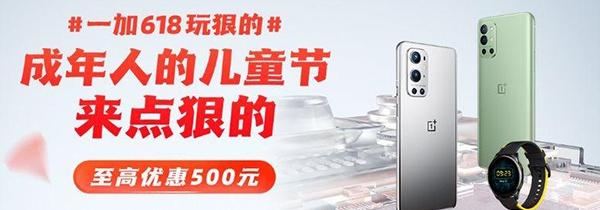 高配良心价,一加 9R 12+256GB 顶配版到手价 2999元