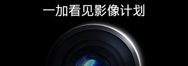 一加手机携手IPA国际摄影奖 打造手机摄影专业赛事