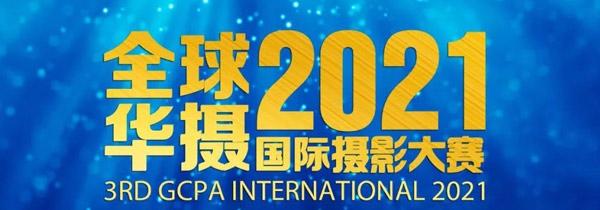 2021年GCPA国际摄影大赛如约而至 征稿开启