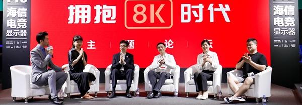 2021UDE展启幕 佳能携手海信展示消费级8K影像解决方案