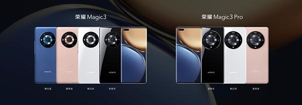 荣耀Magic3系列发布 推出全新计算摄影平台 带来影像跃级体验
