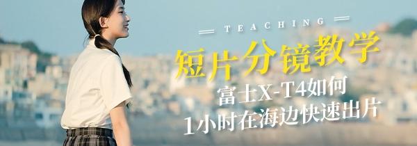 短片分镜教学 富士X-T4如何1小时在海边快速出片