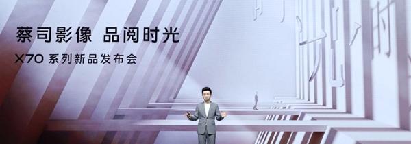 蔡司影像品阅时光 年度影像旗舰vivo X70系列正式发布