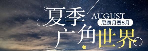 尼康八月月赛《夏季广角世界》优秀作品