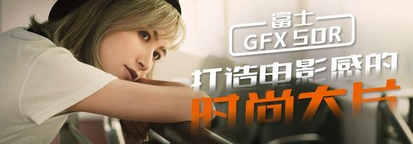 富士GFX 50R 打造电影感的时尚大片
