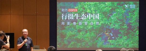 助力COP15 行摄生态中国走进山东影像分享会圆满举行