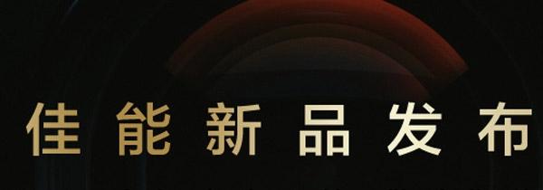 9月14日晚上六点 佳能新品发布会直播等您来