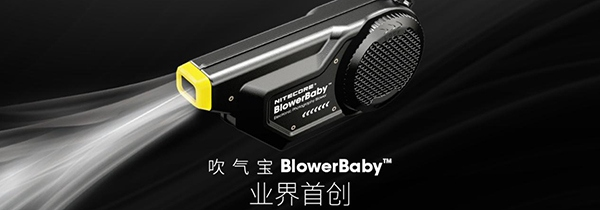 重新定义影像气吹!奈特科尔吹气宝BlowerBaby™