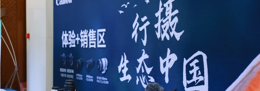 助力COP15遇见最美生态瞬间 行摄生态中国走进长春圆满举行