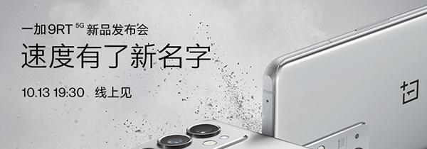 速度有了新名字,一加 9RT将于10月13日正式发布